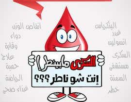 Mohamedsaa3d tarafından Design a Banner and A3 poster in ARABIC için no 12