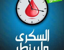 Mohamedsaa3d tarafından Design a Banner and A3 poster in ARABIC için no 27
