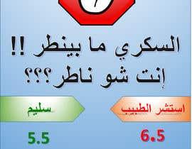 majidfahim tarafından Design a Banner and A3 poster in ARABIC için no 17