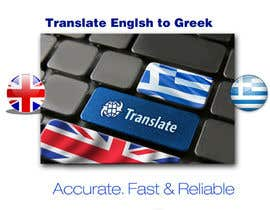 #20 for Design a Banner for my Service English to Greek translation by amrogoda4m