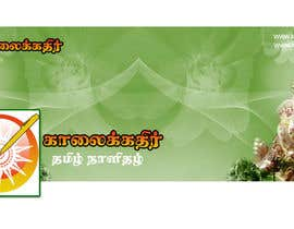 #18 for Design a Logo and face book banner/ this is a tamil newspaper by Kavinithi