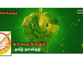 #19 for Design a Logo and face book banner/ this is a tamil newspaper by Kavinithi