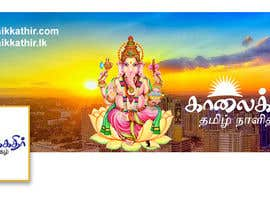#21 for Design a Logo and face book banner/ this is a tamil newspaper by gpnatraj
