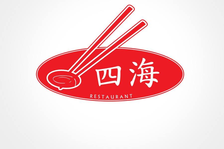 Inscrição nº 10 do Concurso para Logo Design for Four Sea Restaurant
