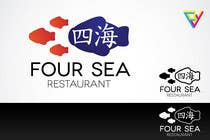 Graphic Design Contest Entry #4 for Logo Design for Four Sea Restaurant