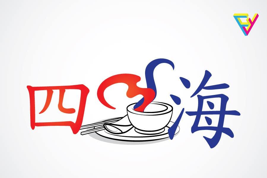 Contest Entry #                                        25                                      for                                         Logo Design for Four Sea Restaurant