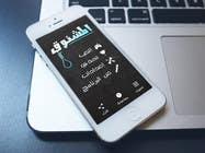 Contest Entry #17 for Design iPhone/iPad Hangman App Arabic Version