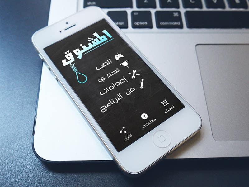 #17 for Design iPhone/iPad Hangman App Arabic Version by AliBenabbes