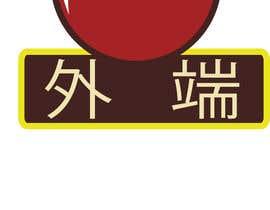 "vidovicm tarafından Kanji Logo of Words ""Outer Edge"" için no 3"