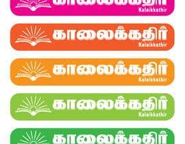 bijjy tarafından kalaikkathir logo fine turning and colours için no 15