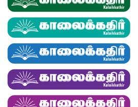 bijjy tarafından kalaikkathir logo fine turning and colours için no 16