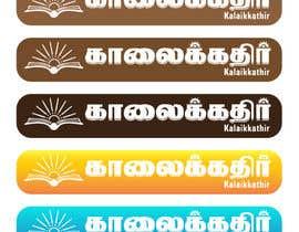 bijjy tarafından kalaikkathir logo fine turning and colours için no 18