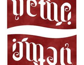 adolgushin tarafından Ambigram tattoo design. için no 7
