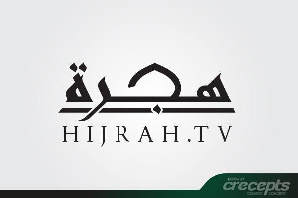 Inscrição nº 72 do Concurso para Logo Design for Hijrah Online Vision (Hijrah.TV)