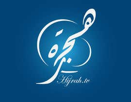 #126 for Logo Design for Hijrah Online Vision (Hijrah.TV) af bantomi