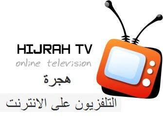 Contest Entry #                                        18                                      for                                         Logo Design for Hijrah Online Vision (Hijrah.TV)