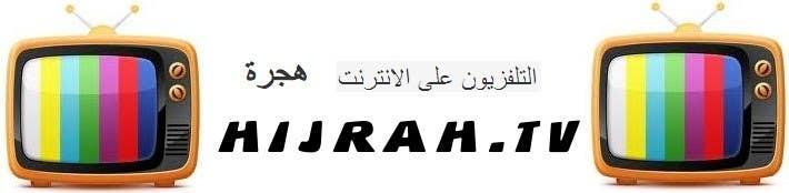 #51 for Logo Design for Hijrah Online Vision (Hijrah.TV) by terds001