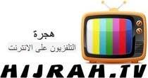 Contest Entry #50 for Logo Design for Hijrah Online Vision (Hijrah.TV)