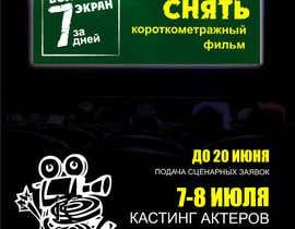 #8 для Design a Banner for Film Festival от dianalakhina