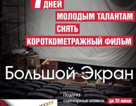 #2 для Design a Banner for Film Festival от markobest