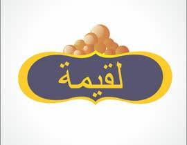 theocracy7 tarafından Design a Logo için no 37