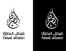 #80 for Design a Logo for A Personal Brand Name af zidan1