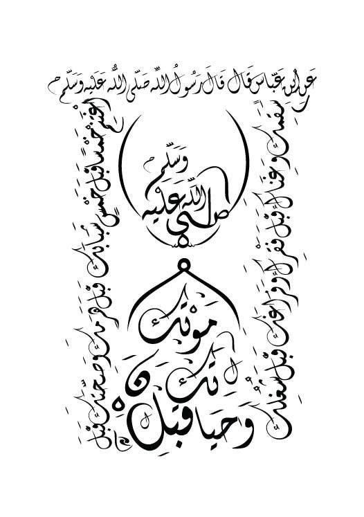 entry 6 by designermadi for art arabic calligraphy made as an Hourglass Drawing contest entry 6 for art arabic calligraphy made as an hourglass time glass