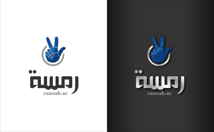 Bài tham dự cuộc thi #                                        57                                      cho                                         Design a Logo for Ramsah