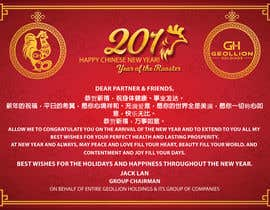 #57 para URGENT Design a Chinese New Year Greeting Card - 1 DAY WORK por Haidderr