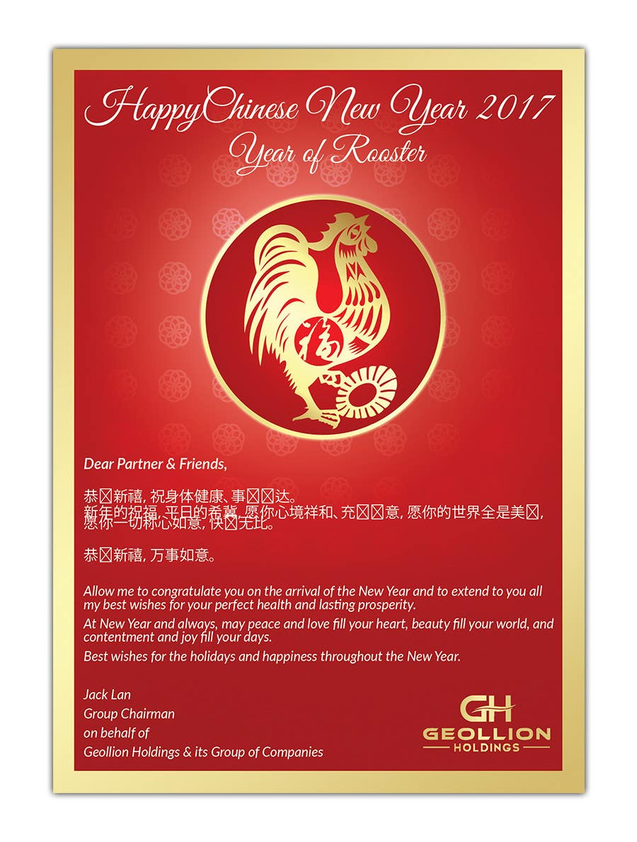Entry 34 by vectorhive for urgent design a chinese new year contest entry 34 for urgent design a chinese new year greeting card 1 day m4hsunfo