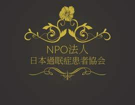 #251 para Design a logo por humayunjan97