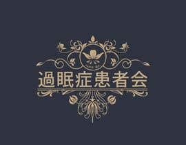 #234 para Design a logo por sellakh32