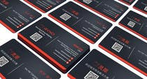 Graphic Design Contest Entry #110 for Create double sided business card, English-Chinese