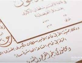 "#11 for Best ""Arabic"" WEDDING invitation design by raihan103314"