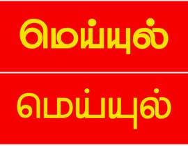 #7 for Design a Banner by Gurucharanpot