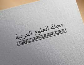 #126 for Design a Logo for Science Magazine by ugraphix
