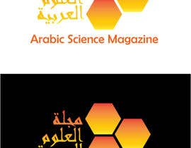 #122 for Design a Logo for Science Magazine by JustOmagen