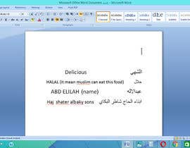 #7 for Arabic text writing by shaza1992