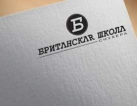 #29 for Design a Logo -- 2 by nirob01933