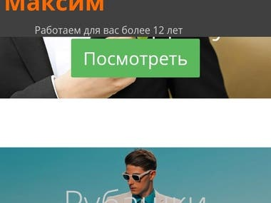 I set up ads in Google Ads and edited the site maxim62.ru . Men's clothing store http://joxi.ru/Q2KYDYWfLe6Jlr