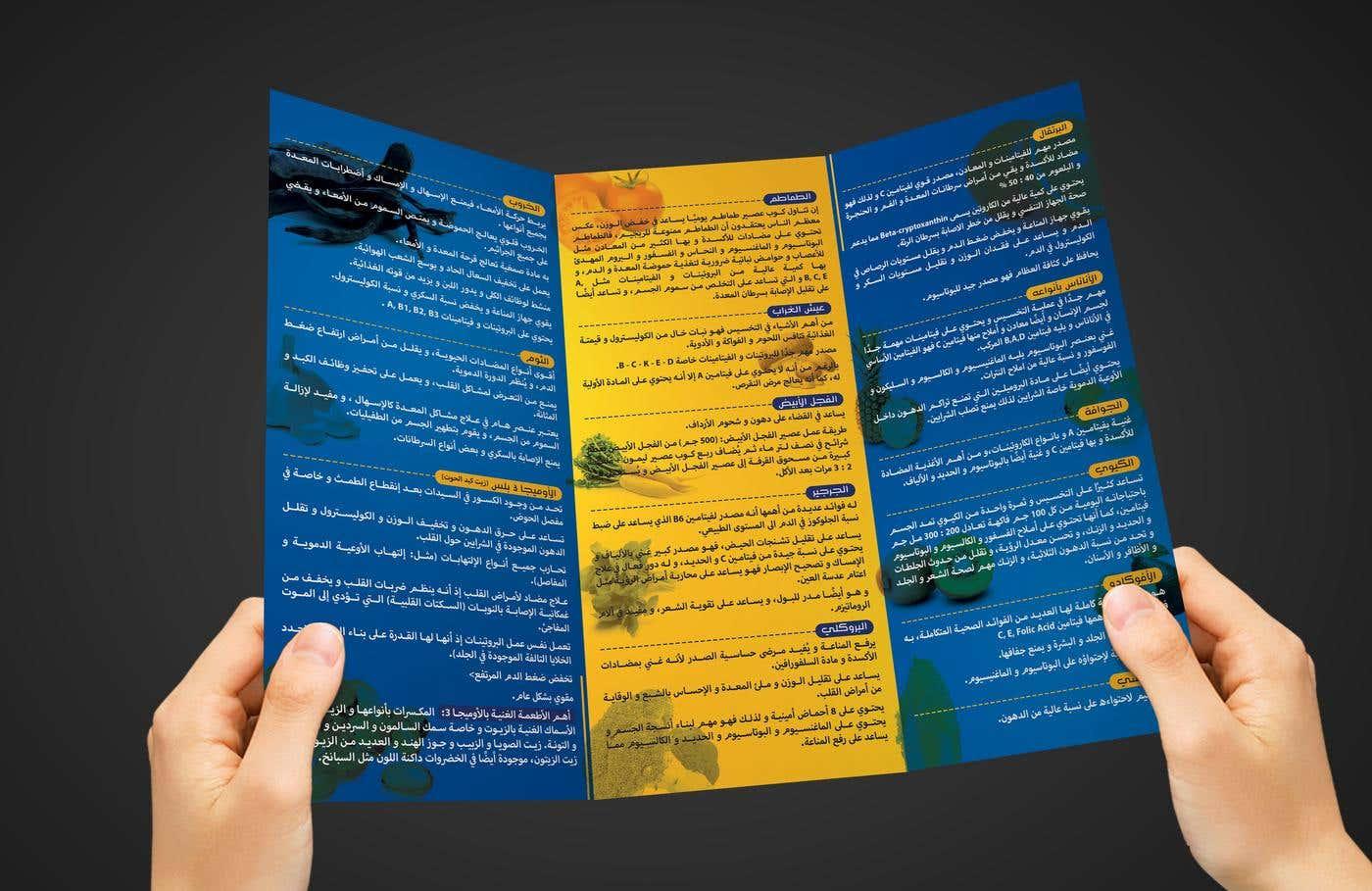 drRowaida-Brochure-mockup02.png
