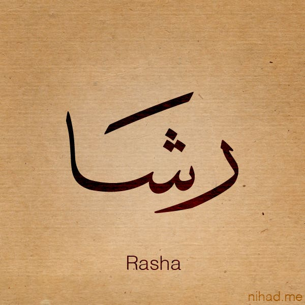 Profile image of Rashrash